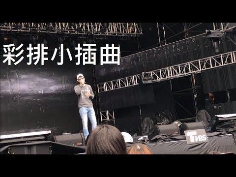 Eric周興哲-如果雨之後(彩排小插曲)