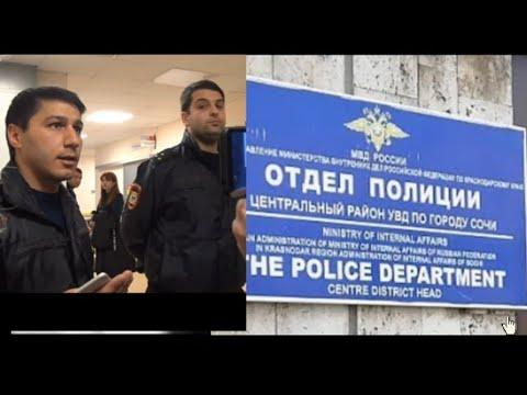 Заявление о вероятном преступление в полиции Центрального р/н Сочи.