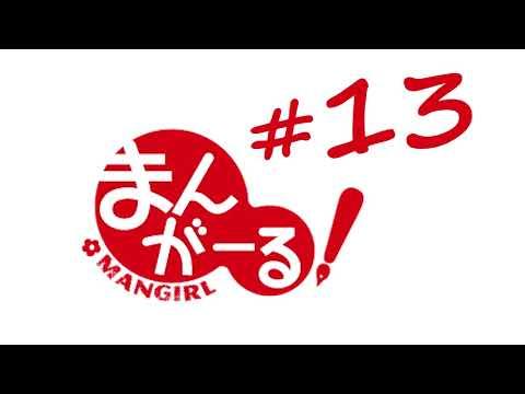 [FANDUB FR] Mangirl! épisode 13