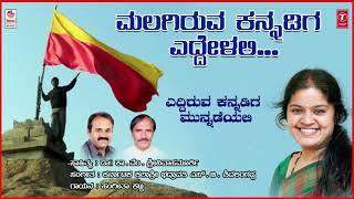 Malagiruva Kannadiga -Song With Lyrics  Sangeetha Katti, Ka Vem Srinivasmurthy Folk Song Bhavageethe