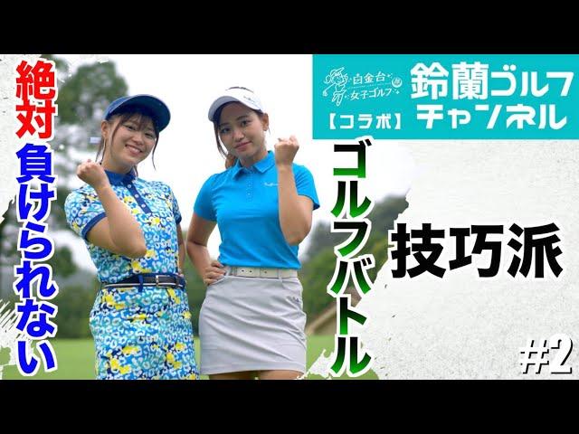 【コラボ企画】アイドルゴルファーとコラボ!#2