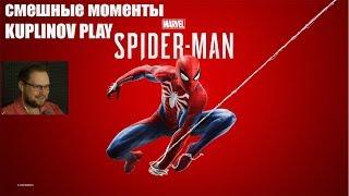 СМЕШНЫЕ МОМЕНТЫ КУПЛИНОВ ПЛЕЙ | КОП ПАУК?Spider-Man (2018)