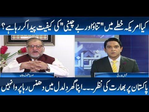 Harf e Raaz with Orya Maqbool Jan | 03 JAN 2018 | Neo News