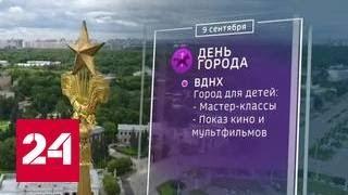 Смотреть видео 870-летие Москвы: юбилейная афиша онлайн