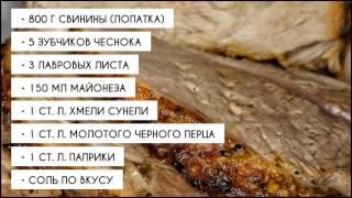 Самый Вкусный Рецепт Запеченной Свинины В Фольге Со Специями/ BIGkitchen рецепты