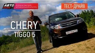 Тест-драйв - Chery Tiggo 5 - АВТО ПЛЮС
