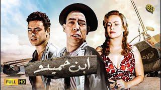 فيلم ابن حميدو بالالوان