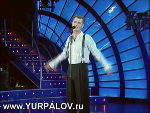 Александр Юрпалов - Покуражил