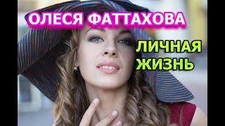 Олеся Фаттахова - биография, личная жизнь, муж, дети. Актриса сериала Сердце матери
