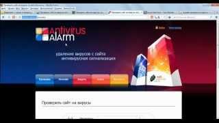 Онлайн проверка на вирус Вашего сайта