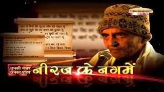 "Gopaldas ""Neeraj"" in Unki Nazar Unka Shahar"