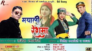 #myali_reshma,, #latest_garhwali_dj_song_2020,, #rajesh_ranakoti,, #girish_ranakoti,, #ar_films,, ===============================, about this video 👇, ar films presents, ...