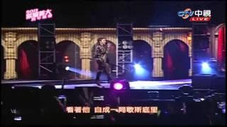 【中視新聞】好康影音~蔡依林-第三人稱
