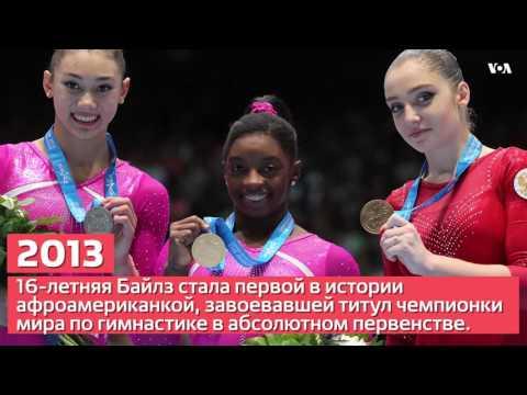 Симона Байлз. Олимпийская чемпионка с непростым детством.