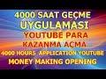 4000 SAAT GEÇME UYGULAMASI YOUTUBE PARA KAZANMA 4000 HOURS  APPLICATION YOUTUBE MONEY MAKING OPENING