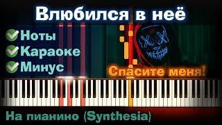 Deesmi, Onlife - Влюбился в неё | На пианино | Lyrics | Текст | Как играть?| Минус + Караоке + Ноты