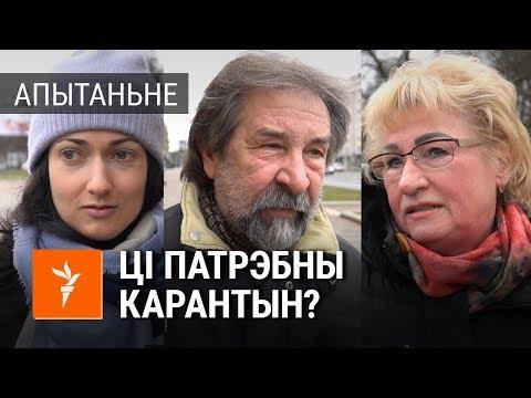 Беларусы пра каранавірус і захады абароны | Беларусы про коронавирус