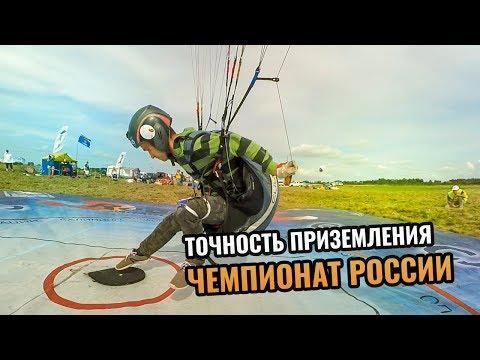 Чемпионат России Параплан