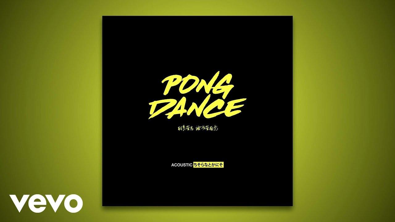 vigiland-pong-dance-acoustic-vigilandvevo