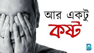 এখনও কেন থেমে আছেন? এটা হেরে যাওয়ার সময় নয় | Bangla Inspirational Video