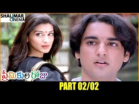 Premikula Roju Telugu  Movie Part 02/02 || Kunal, Sonali Bendre || Shalimarcinema