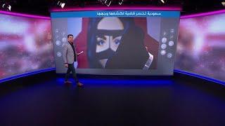 أم سعودية كشفت وجهها لدقيقة على التلفاز فدفعت الثمن غاليا