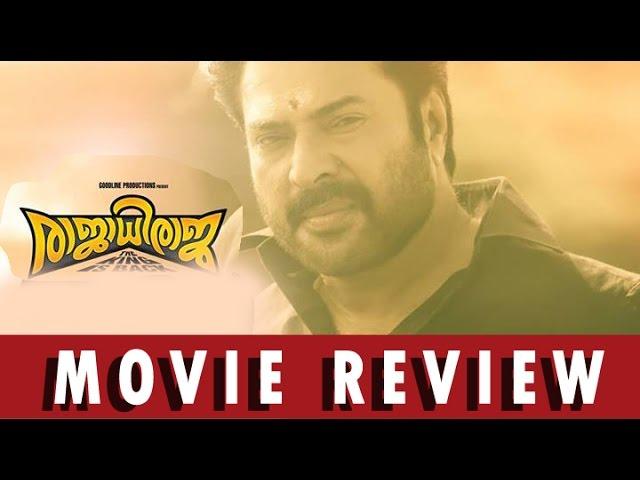 Rajadhi Raja Malayalam Movie  Review | Mammootty, Rai Lakshmi, Ajai Vasudev