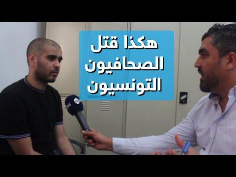بطريقة وحشية مقاتل بداعش يصف لأخبار الآن كيف تمت  تصفية الصحافيين التونسيين  - نشر قبل 10 ساعة