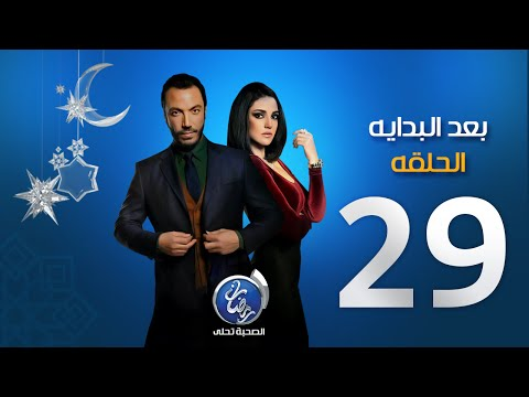 مسلسل بعد البداية - الحلقة التاسعة والعشرين | Episode 29 - Ba3d El Bedaya