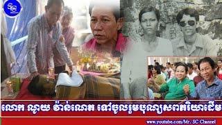 លោក ណូយ វ៉ាន់ណេត ទៅចូលរួមបុណ្យសពភរិយាដើម,Khmer Hot News, Mr. SC Channel,
