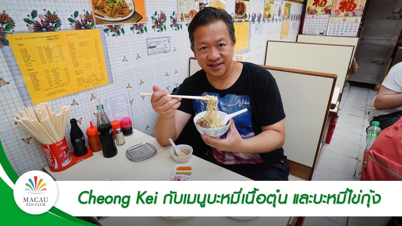 เที่ยวมาเก๊า : Cheong Kei กับเมนูบะหมี่เนื้อตุ๋น และบะหมี่ไข่กุ้ง