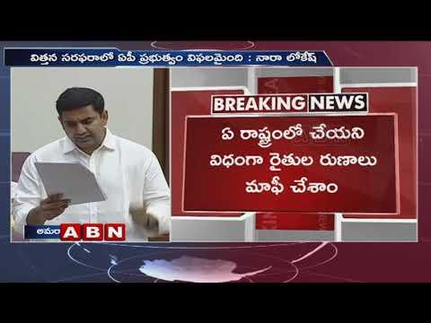 Nara Lokesh speech about Seed Shortage and Budget Allocations | AP Legislative Assembly | ABN Telugu