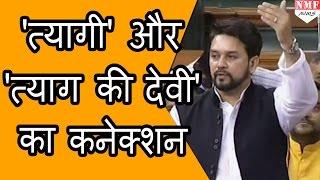 Anurag Thakur के सवालों से AgustaWestland deal पर बौखलाई Cong, Sonia पर बड़ा Attack