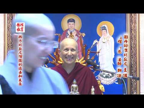 The past and future of the bhikshuni sangha in the West