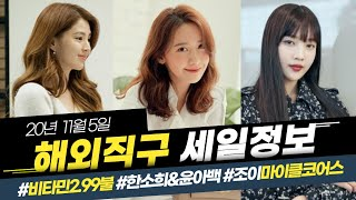 해외직구 핫딜 - 윤아, 유인나, 조보아, 한소희 연예…