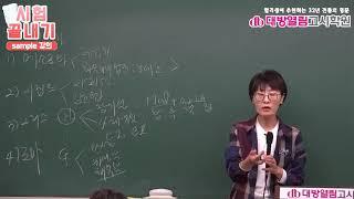 보건직 공무원 학원 김희영 보건행정 각국의 보건의료제도