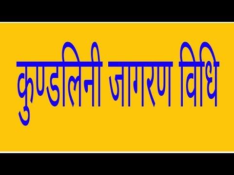#kundalini awakening in hindi-कुण्डलिनी जागरण का आसान फॉर्मूला