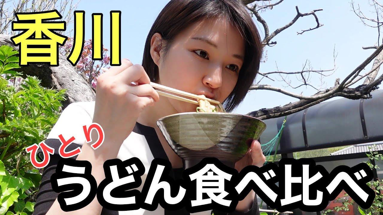 うどん県でうどんを食べまくる。