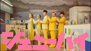ジェニーハイ『ジェニーハイラプソディー』 中嶋イッキュウ 検索動画 7
