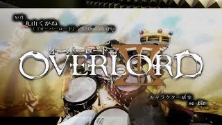 【Overlord S3 OP】オーバーロードⅢ - VORACITY by MYTH&ROID を叩いてみた - Drum Cover