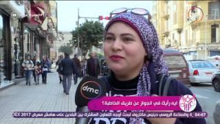 السفيرة عزيزة - ايه رأيك في الجواز عن طريق الخاطبة