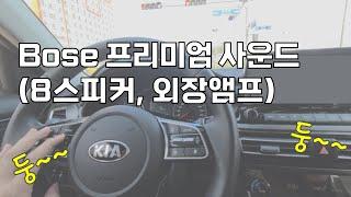 [셀토스] 시그니처 트림 옵션 (두둥~~) _ Bose…