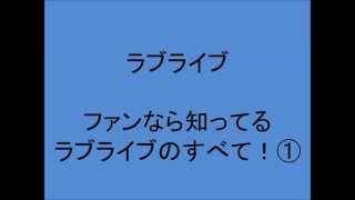 キスマイ 宮田俊哉もファンの「ラブライブ 情報メドレー!①」中川翔子(...