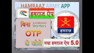 hamraaz-app-new-5-0-2019-