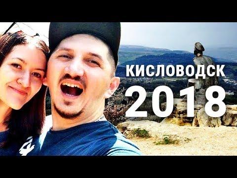 КИСЛОВОДСК 2018 ✚ Что делать на КМВ