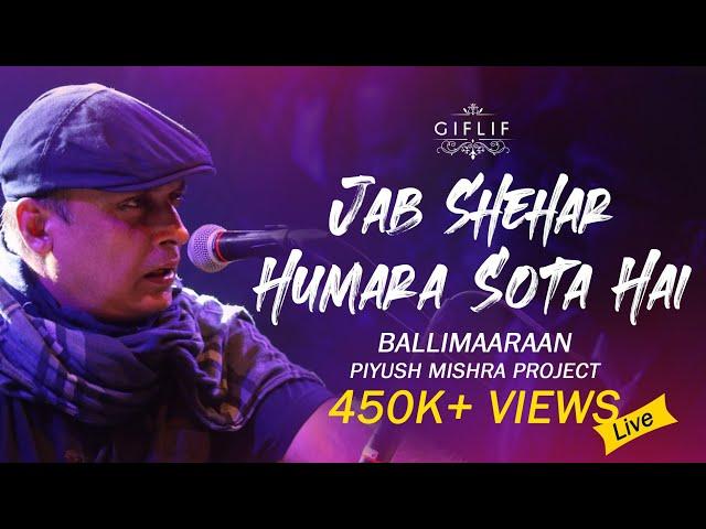 Jab Shehar Humara Sota Hai |Piyush Mishra  | GIFLIF