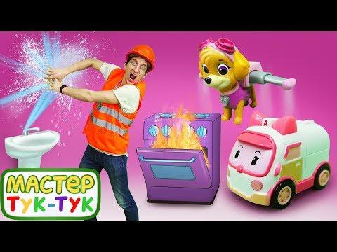 видео: Мастер Тук тук и игрушки из мультфильмов. Лол и София переезжают
