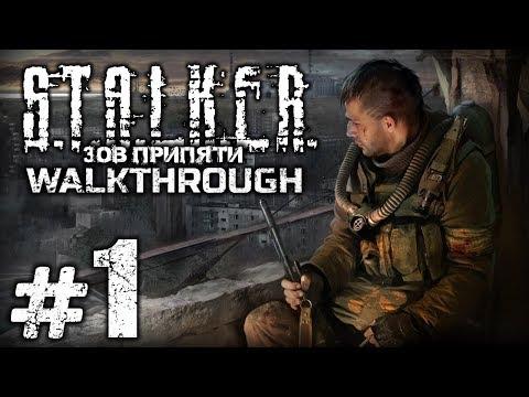 S.T.A.L.K.E.R. - Зов Припяти - 01 - Стволы !
