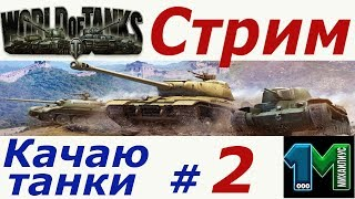 Стрим Качаю танки ангара #2!World of Tanks!михаилиус1000