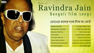 Best of Ravindra Jain | Bengali  Film & Modern Songs